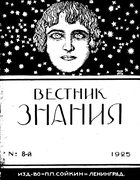 1925-08.png
