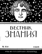 1926-06-036.png