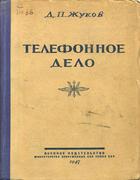 Zhukov_Telefonnoe_delo.png