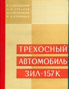 automobil_zil-157k.png