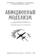 Авиационный моделизм