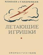 babaev.png