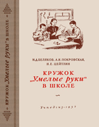 beliakov57.png
