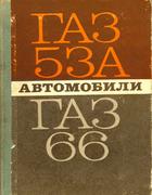 gaz_53-gaz_66.png