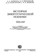 istorija_energeticeskih_masin.png
