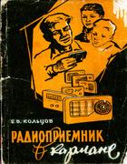 kolcov-1961.png