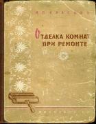 krasnov.png