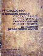 obsluzivanije_diz_topl_aparati.png