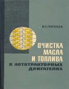 ociska_masla_i_topliva.png
