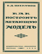 shekunov.png