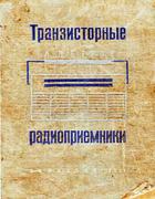 tranzistorn_radiopriemniki.png