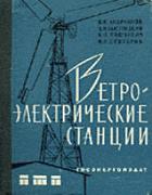 vetroelektrostantsii.png