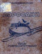 yuvenaliev_aerosani.png