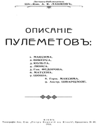 1916_opisanie_pulemetov.png