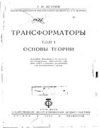 1934_petrov_transformatory_tom_1.png