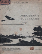1910_gribov.png
