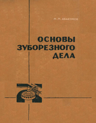 1964_abakumow.png
