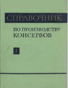 1965_rogacheva_tom1.png