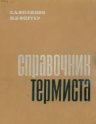 1964_filinov_firger.png