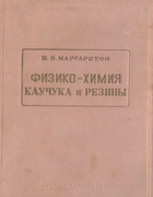 1941_margaritov.png