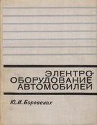 1971_borovskich.png