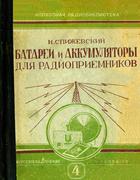 spigevsky_1937.png
