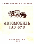 1941_gas-61.png