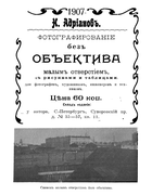 1907_Adrianov.png