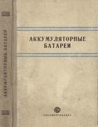 1952_Akkumulyatorn-batarei.png