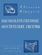 Алдошина а и -первый декан факультета